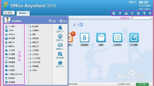 小微企业如何下载使用免费版oa办公软件