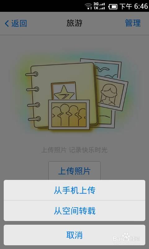 游戲/數碼 手機 > 手機軟件  4 對新的相冊進行名稱的設定,填寫相冊的圖片