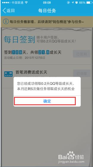 新版qq2011左上角_> 手机软件  1 请自行百度下载手机qq 2 登陆手机qq 3 点击左上角的