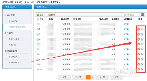 全球色影院删除_12306网上买火车票如何修改添加删除常用联系人