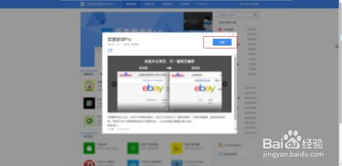百度浏览器怎么设置自动翻译网页