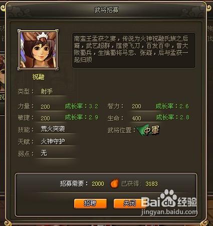 6711《龙将》三大特色职业之射手职业解析