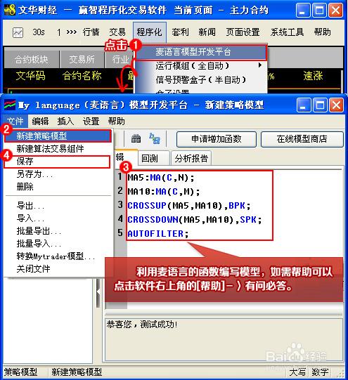 文华财经资讯终端_如何用文华财经赢智编写程序化模型
