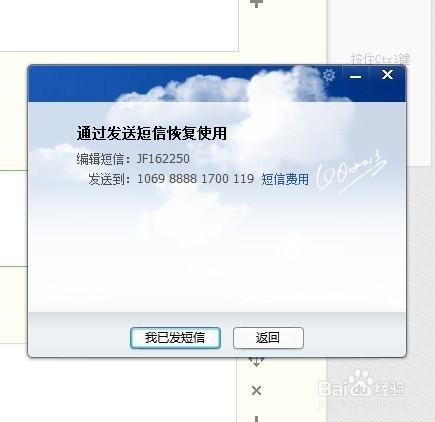 qq账号被限制登入如何解决