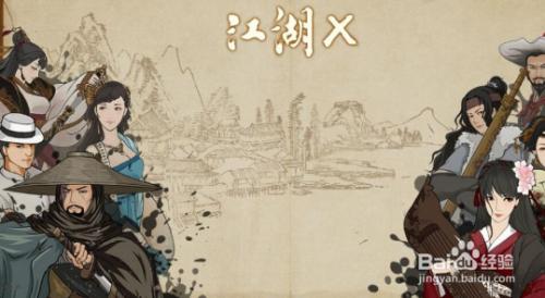 好玩的武侠单机游戏江湖x