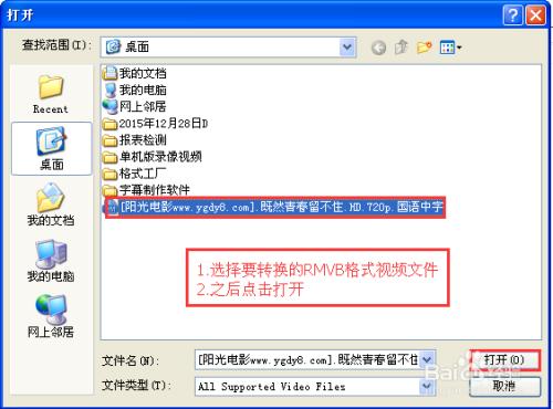 mp4如何转换成rmvb_如何把wmv,rmvb的文件转换成mp4格式文件