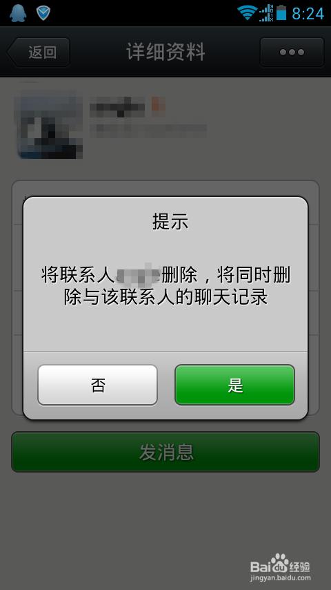 告删除_怎么删除微信好友及修改好友名字?