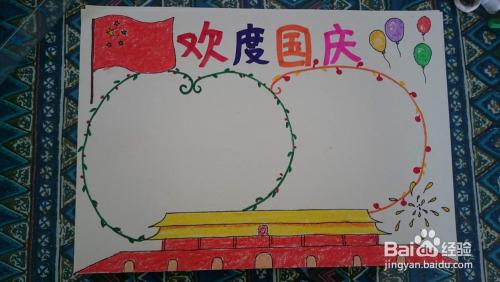 四年级小学生国庆节优秀手抄报分步骤画图片