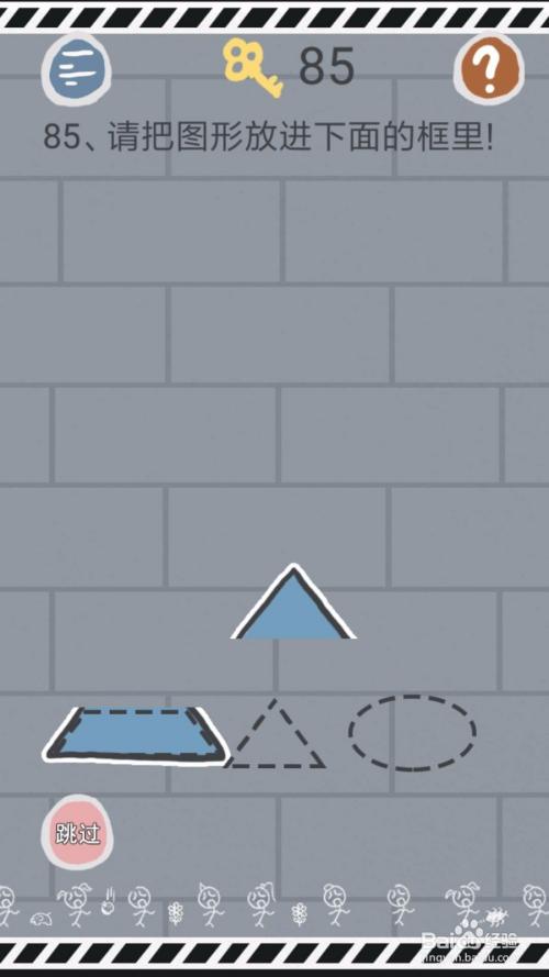 《史攻略的a攻略1-v攻略》第85关至第90关小坑全民穿越后宫游戏攻略图片
