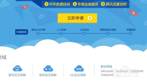 如何免费申请腾讯云服务器虚拟主机空间