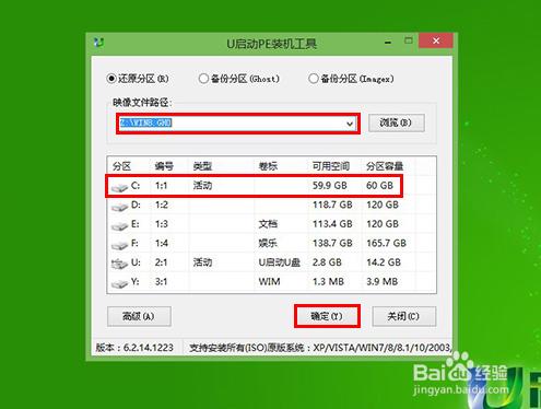 u盘安装win8系统教程