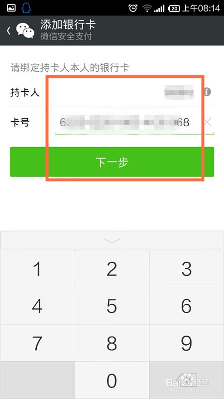 微信錢包怎么用?圖片
