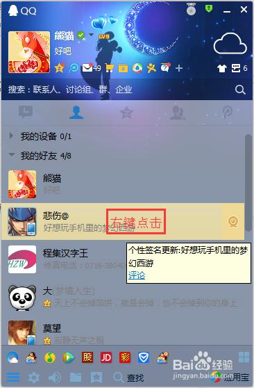 怎么恢复QQ留言