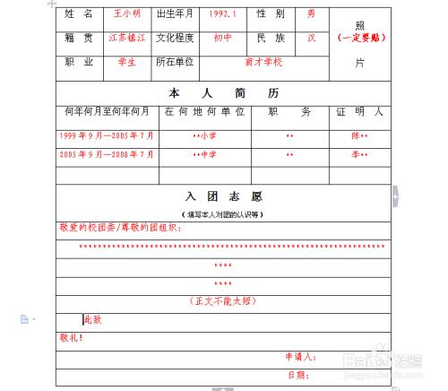 入团申请书 范文 格式 入团志愿书 表格 怎么填图片