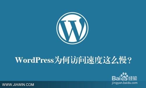 wordpress为何访问速度这么慢?