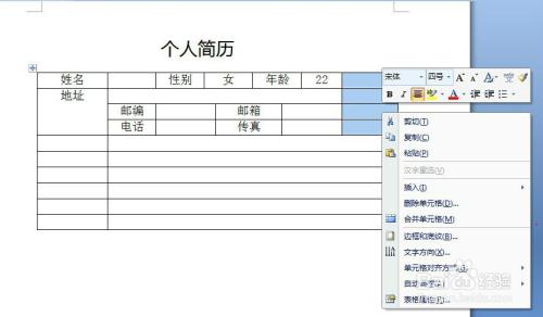v简历简历的软件室内装修设计师需要会的表格图片