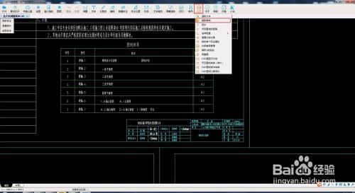 CAD快速看图打印表格?cad比例怎么成合适是调提取多少图片