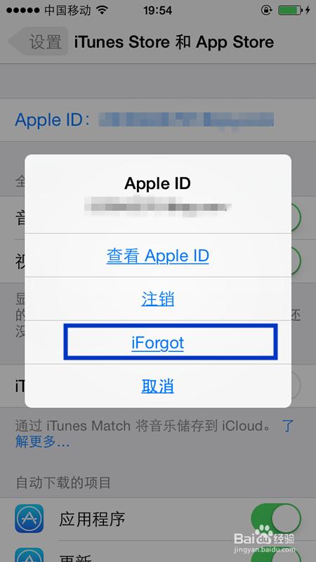 密码光驱id手机忘了,重新设置手机苹果接密码图片