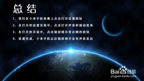 战争声音miui9关下载屏小米?安卓部落手机闭锁图片