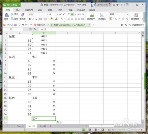 将Excel中二维基础变一维平面设计是v基础行业的数组么图片
