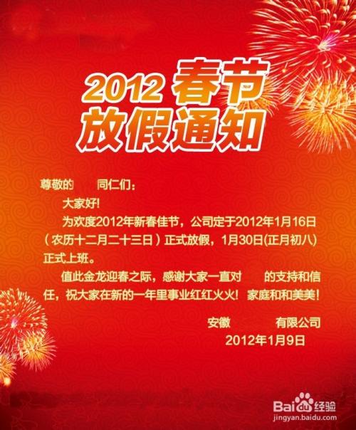 2019年春节放假通知开头祝福语