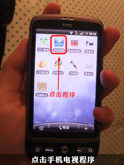 手机看电视不用流量_2 一定要确定连入wifi或者3g网络,手机电视对带宽和流量要求较高