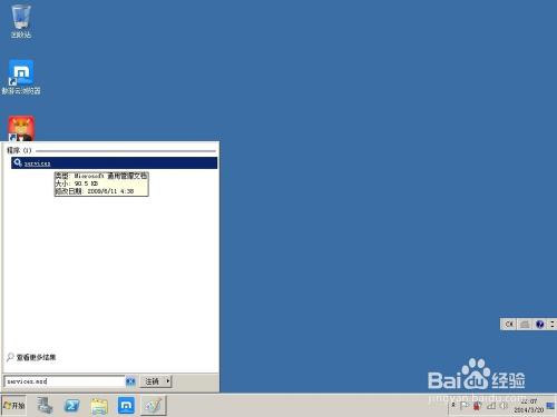 WWW_UJR2_COM_windows 2008 r2 体验 win7 桌面效果