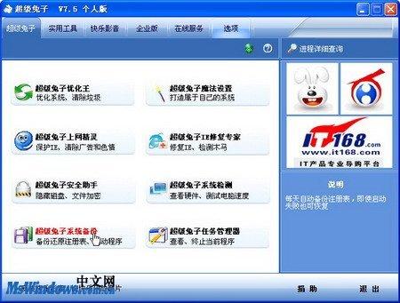 使用超级兔子备份windows xp系统注册表
