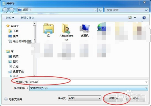 exe,3[taskbar]command=toggledesktop 5 更改后缀名 然后再更改后缀
