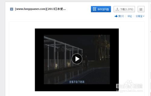 视频网盘下载_方圈儿社区视频如何通过百度云网盘下载播放