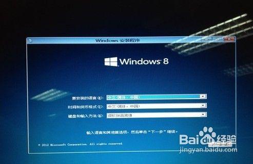如何用u盘装win8系统