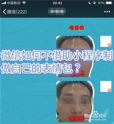 微信如何不借助小程序制做自己的动态表情包?图片