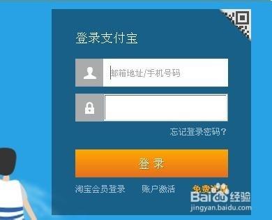 游戏/数码 > 互联网  1 1,进入支付宝注册官网https://www.alipay.