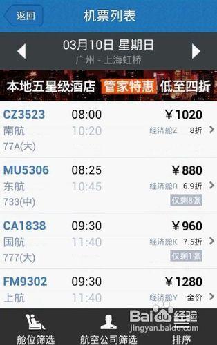 [安卓app]航班管家全面评测