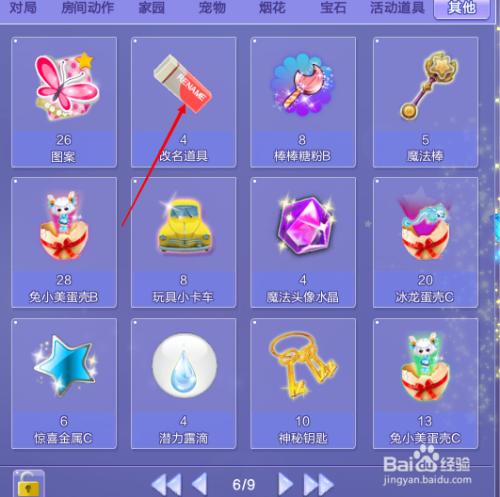 游戏/数码 游戏 > 网络游戏  1 首先在电脑上打开炫舞软件,登录游戏.