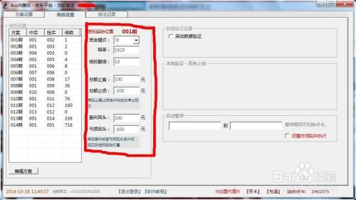 分分彩大概率挂机方案_分分彩挂机后二软件设置教程