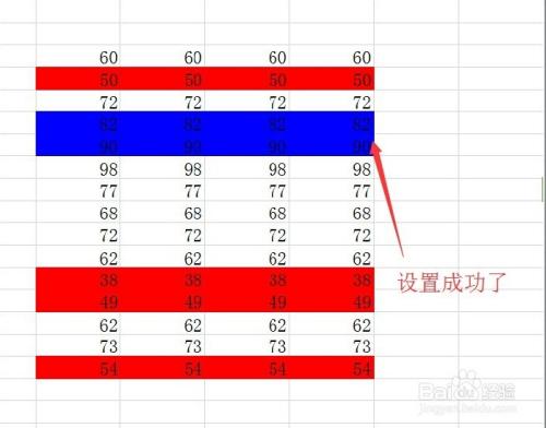 5 设置条件格式完成后,最后点击确认,这样要选择的数据以不同的单元
