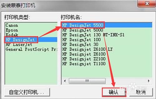 蒙泰如何安装软件自带打印机驱动