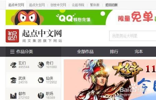 起点中文网作家收入怎么样?