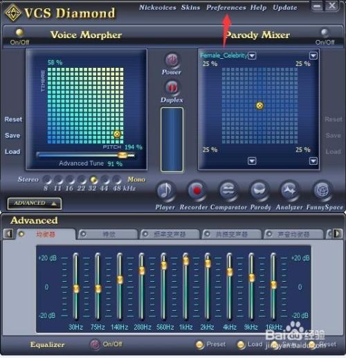 变声器男变女VCS软件变声档位步骤怎样操作加减变声进行教程图片