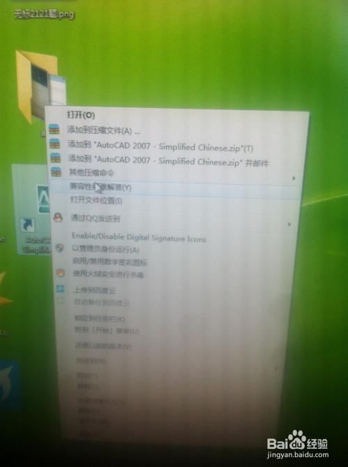 win7下兼容autocad2007可出现安装问题解决cads图片