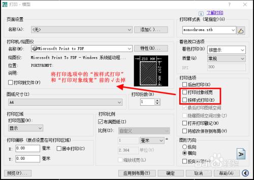 CAD图转换教程宽黑白色pdf无线位64cad笔记本图片