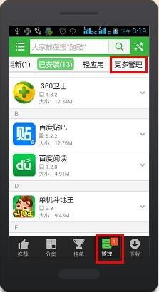 360游戏手机注册网址_游戏/数码 手机 > 手机软件  1 返回360手机助手的首页,点击下方的\