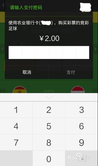 游戏/数码 > 互联网  1 首先登陆微信我的银行卡下的彩票区,进入.