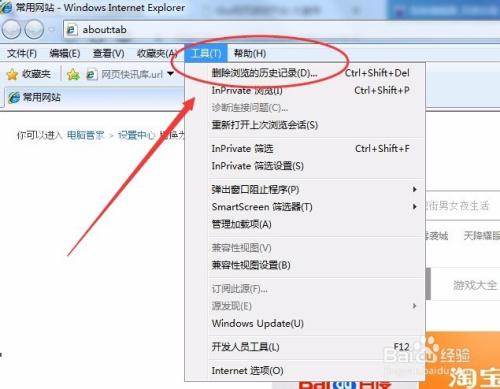 ie浏览器怎么清除缓存