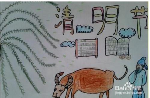 清明节学校会要求孩子们画手抄报,或者诗配画,那么清明节的是配画应该