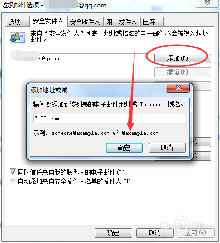 发件人(或者不阻止某个发件人域名的邮件) 4 如图,根据范例格式@163.图片