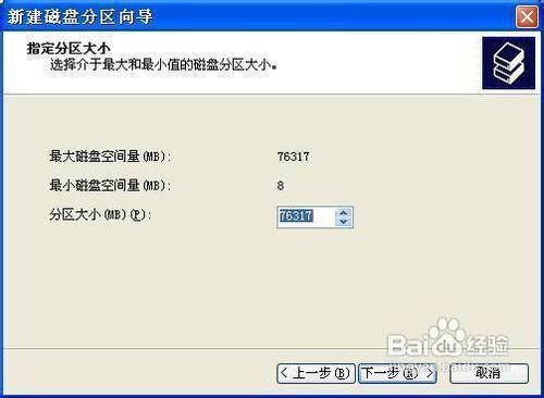 windows xp移动硬盘分区方法图解