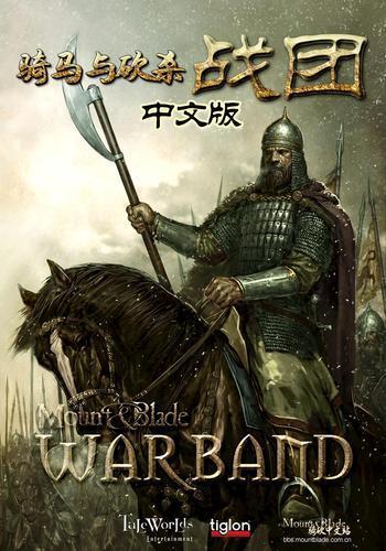 《骑马与砍杀》火与剑和设备的差别战团蹦极儿童图片