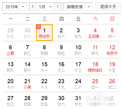 2019春节放假安排几天